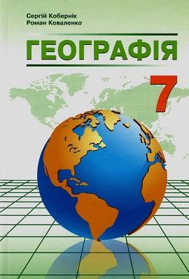 Географія  7клас  Підручник  Кобернік С. Коваленко Р.
