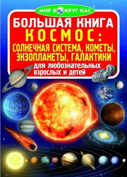 Космос. Солнечная система, кометы, экзопланеты, галактики