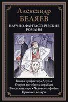 Научно-фантастические романы. Александр Беляев
