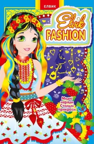 Модна колекція  модель 5  Книжка іграшка Elvik Fashion