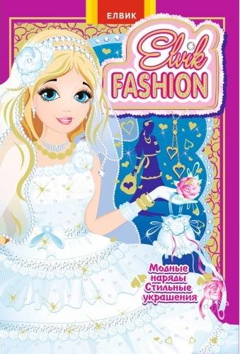 Модна колекція  модель  6  Книжка іграшка  Elvik Fashion