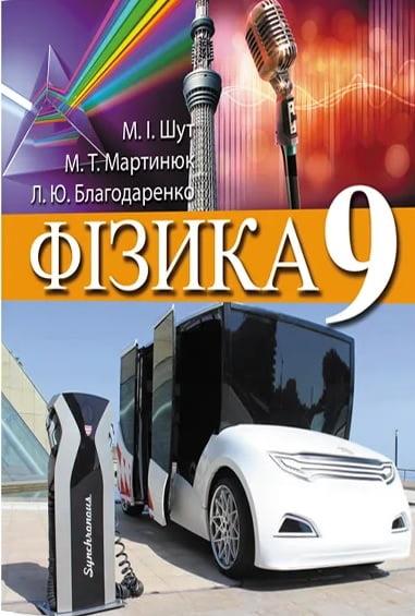 Фізика 9 клас. Підручник. М.І. Шут, М. Т. Мартинюк, Л. Ю. Благодаренко