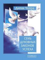 Семь духовных законов успеха..