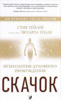 Скачок. Психология духовного пробуждения. Предисловие Экхарта Толле