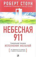 Небесная 911 как обращаться за помощью к правому полушарию  мозга