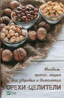 Орехи-целители Миндаль арахис кешью для здоровья и долголетия