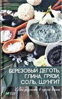 Березовый деготь глина грязи соль шунгит Все рецепты в одной книге