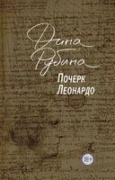 Почерк Леонардо. Діна Рубіна