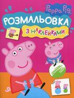 Розмальовка з наклейками. TM Peppa Pig (рожева)