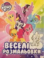 Веселі розмальовки ТМ My Little Pony