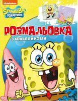 Розмальовка з наклейками. TM SpongeBob SquarePants