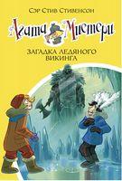 Агата Мистери. Загадка ледяного викинга. Кн.28