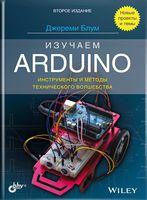 Вивчаємо Arduino: інструменти і методи технічного чарівництва