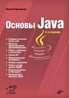 Основы Java. 2-е издание