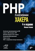 PHP очима хакера 3-е изд