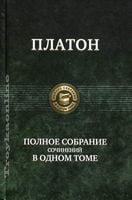 Полное собрание сочинений в одном томе. Платон