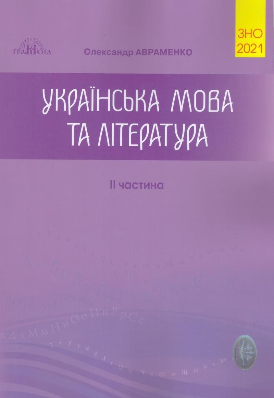 ЗНО 2021 Українська мова та література. Збірник завдань у тестовій формі. II частина  Авраменко