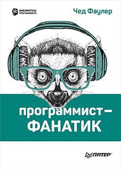 Программист-фанатик. 2е издание