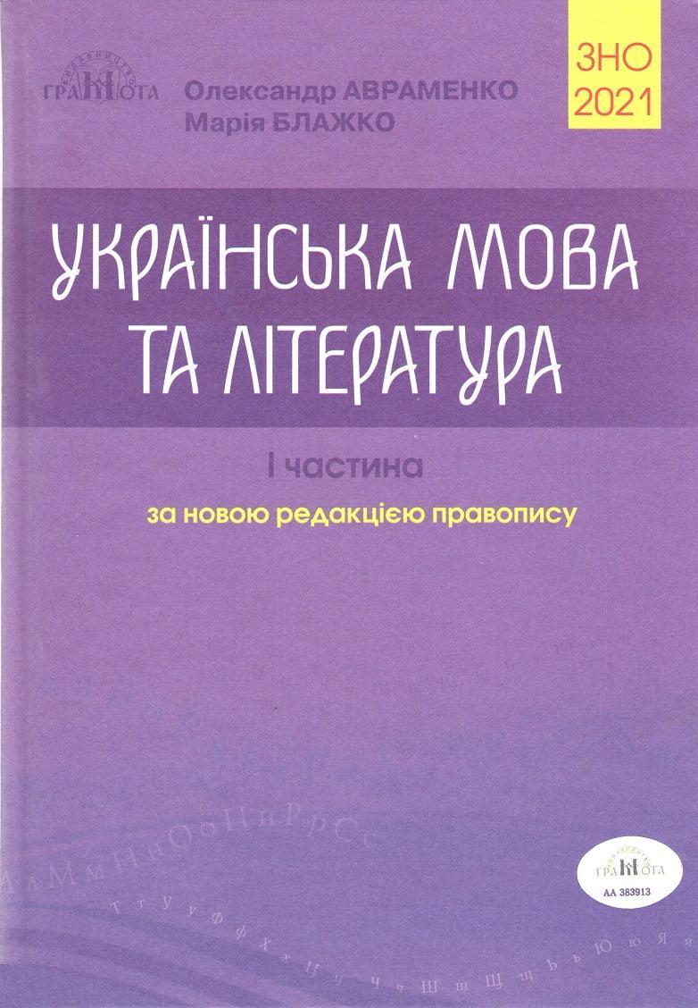 ЗНО 2021 Українська мова та література Частина 1 Довідник Завдання в тестовій формі   Авраменко