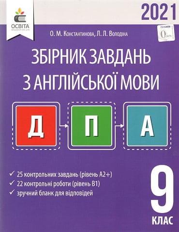 ДПА 2021 Збірник завдань з Англійської мови 9 клас    Константинова