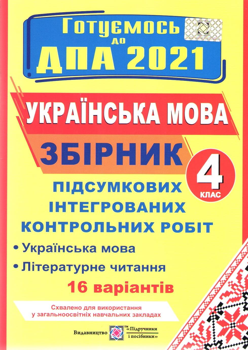 Українська мова і література Збірник підсумкових інтегрованих контрольних робіт  4 клас  16 варіантів ДПА 2021