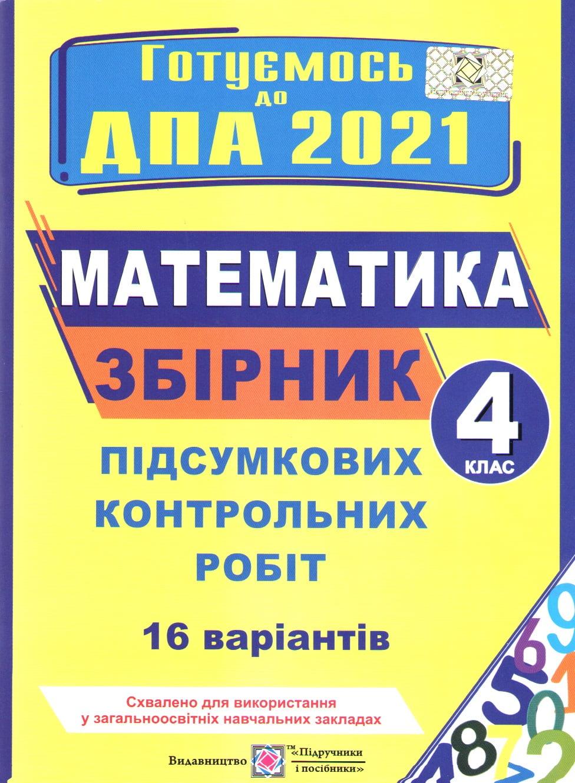 Математика  4 кл  Збірник підсумкових контрольних робіт   ДПА2021