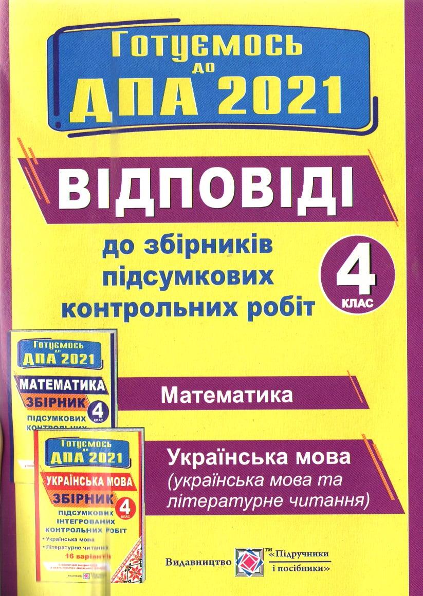 Відповіді до Збірників підсумкових контрольних робіт  4 клас  ДПА2021