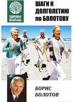 Шаги к долголетию