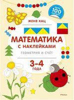Математика с наклейками. Геометрия и счёт (3-4 года)