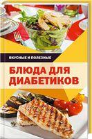 Вкусные и полезные блюда для диабетиков