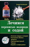 Лечимся перекисью водорода и содой