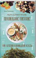 Полезные блюда для щитовидной железы