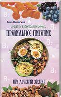 Полезные блюда для хорошего зрения