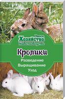 Кролики: разведение, выращивание, уход