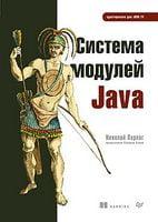 Система модулей Java. Адаптировано для JAVA 11