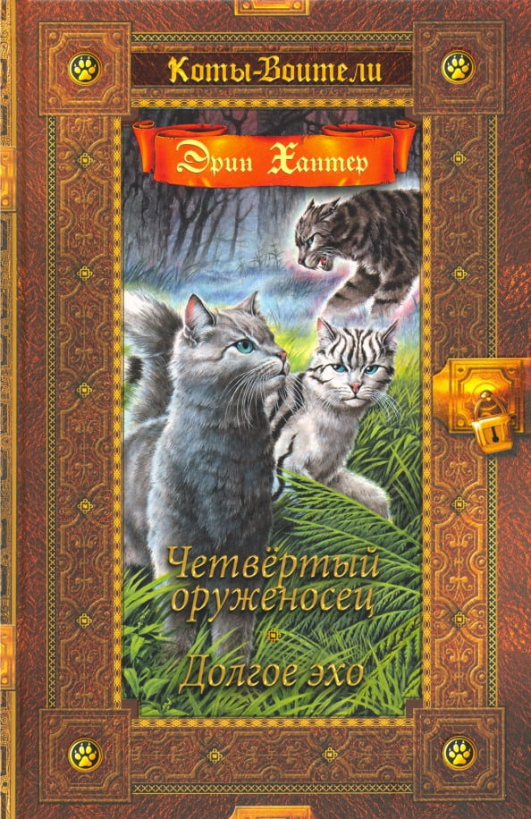 Коты-воители.  Золотая коллекция.  Четвертый оруженосец. Долгое эхо
