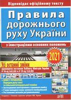 Правила дорожнього руху України з ілюстраціями основних положень. 2021