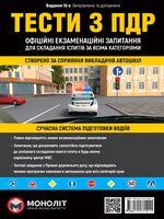 Тести за правилами дорожнього руху України (16-е видання перероблене і доповнене)