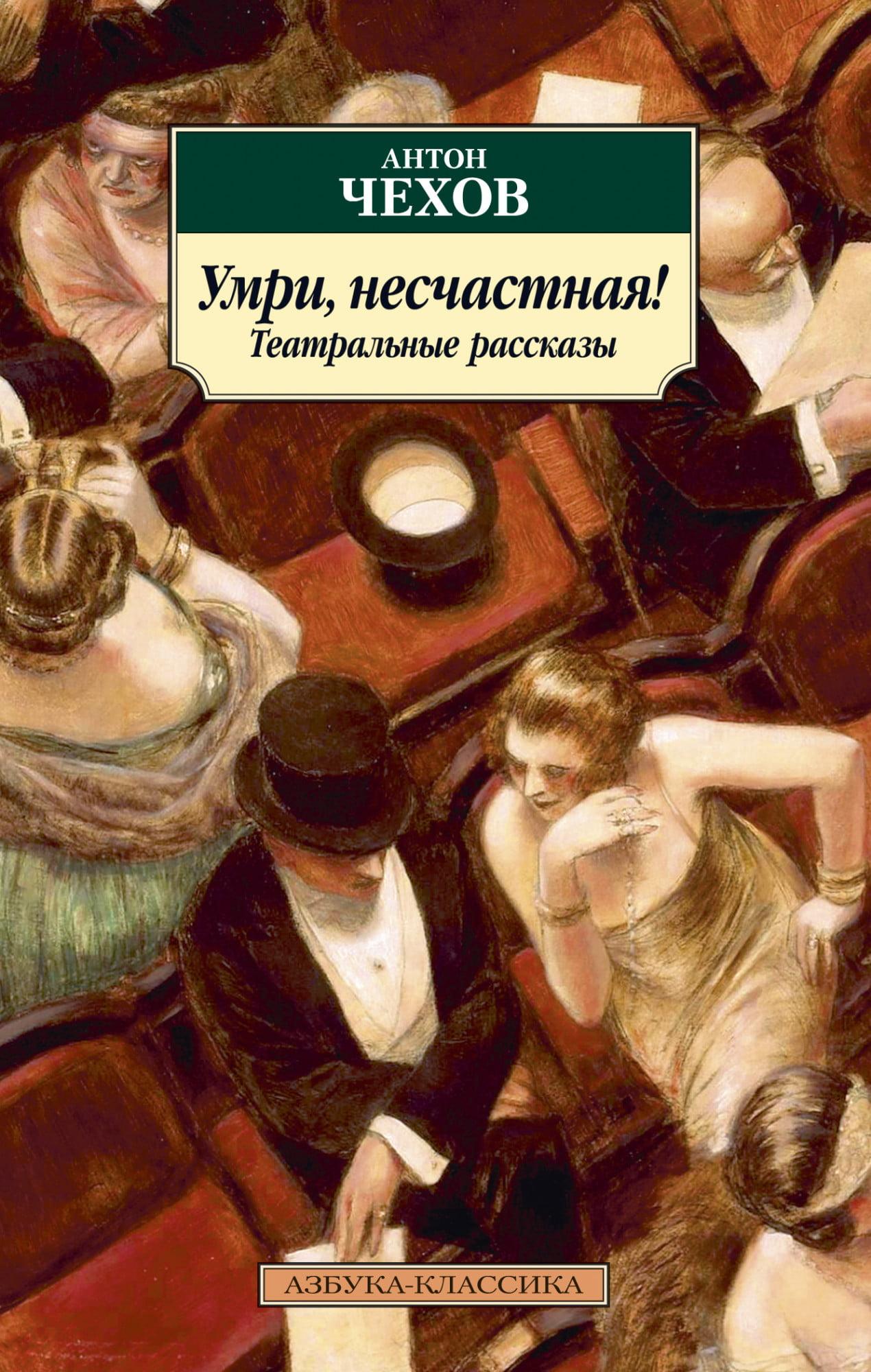 Умри, несчастная! Театральные рассказы