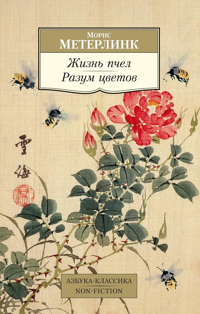 Жизнь пчел. Разум цветов