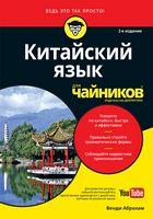 Китайська мова для чайників, 2-е видання (+аудіокурс)