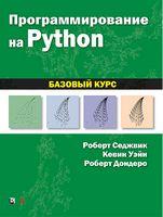 Программирование на Python. Базовый курс
