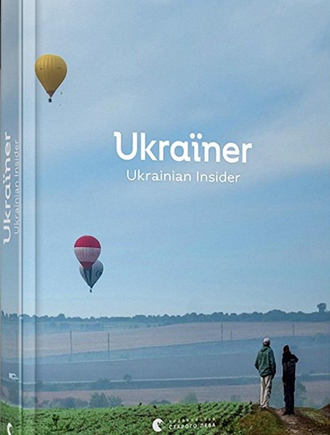 Ukraїner. Ukrainian Insider