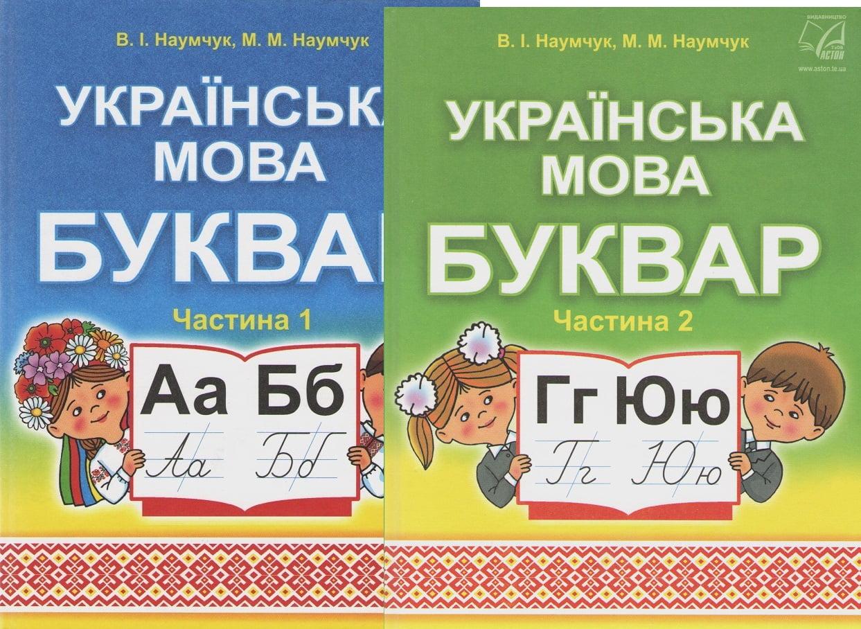 Українська мова. Буквар. Підручник для 1 класу закладів загальної середньої освіти (у 2-х частинах).  Комплект