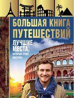 Большая книга путешествий. Лучшие места