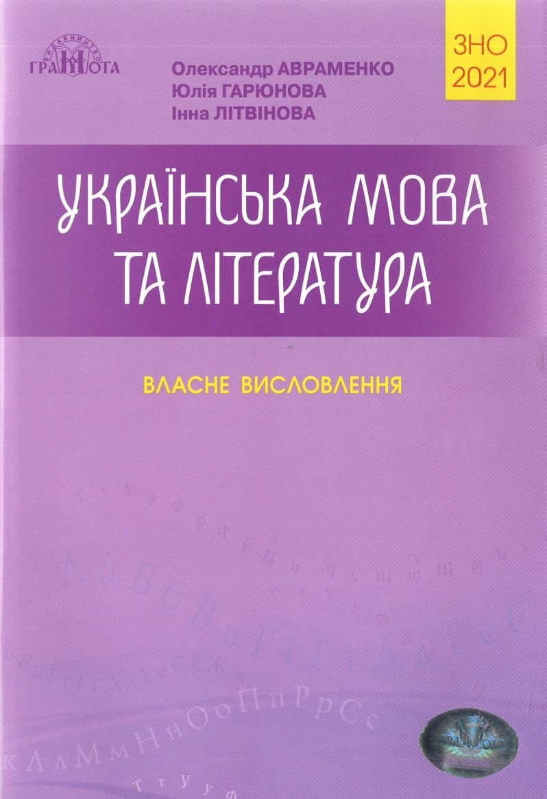 Українська мова та література. Власне висловлення