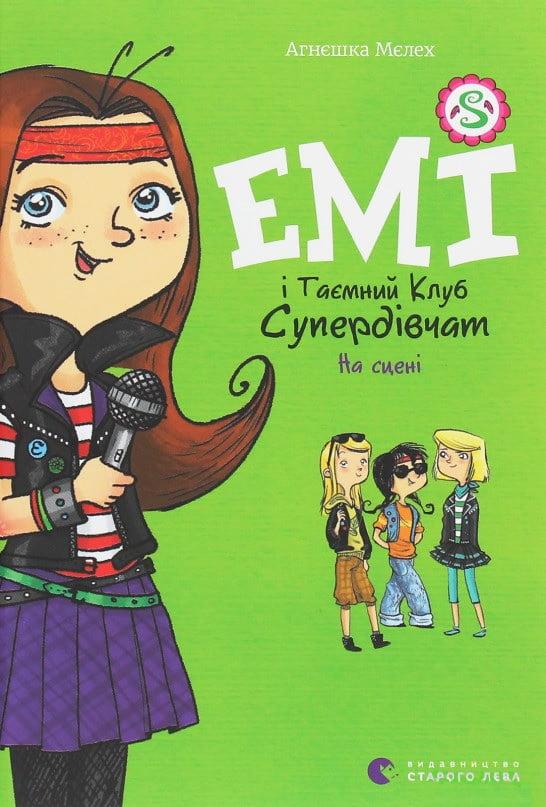 Емі і Таємний Клуб Супердівчат. На сцені