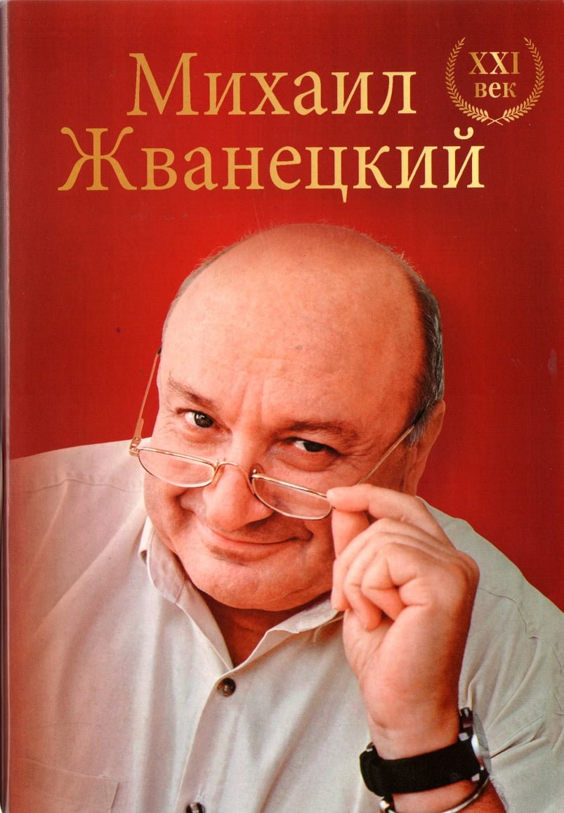 Михаил Жванецкий. Большое собрание произведений. XXI век
