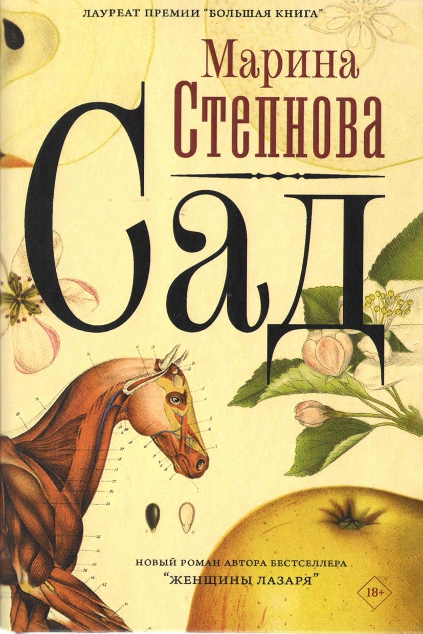 Сад. Новый роман от автора бестселлера