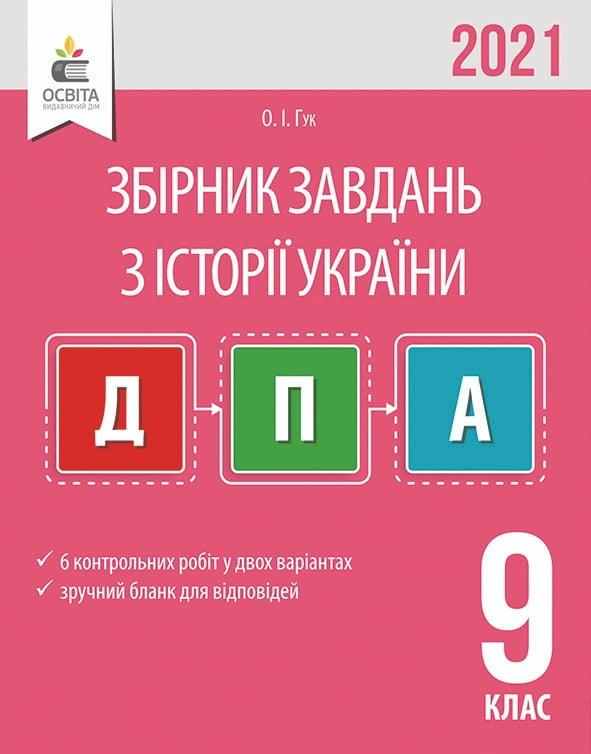 ДПА 2021 Збірник завдань Історія України 9 клас